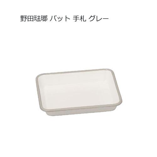 野田琺瑯 バット グレー 手札