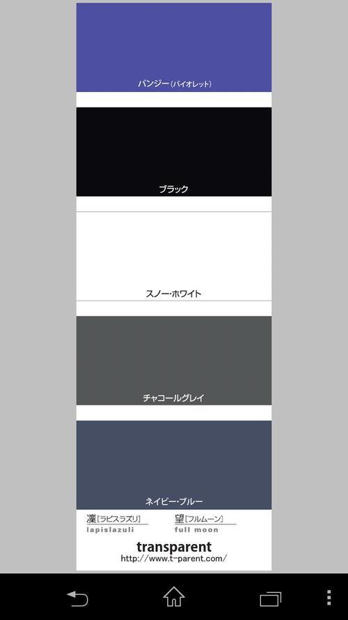 凛美神・ラピスラズリミューズ・カラーセレクター(avantgarde)