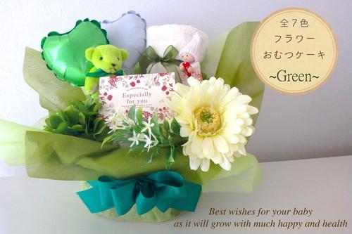 【名入りカード】(グリーン)7色展開♡大人かわいい、フラワーバルーンおむつケーキ ラッピング代込み