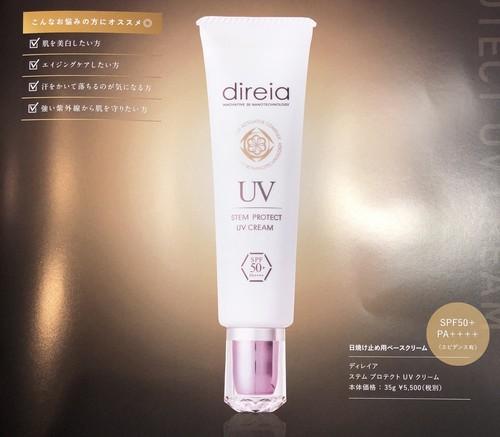 紫外線から徹底的に肌を守りエイジングケアする先進UVクリーム