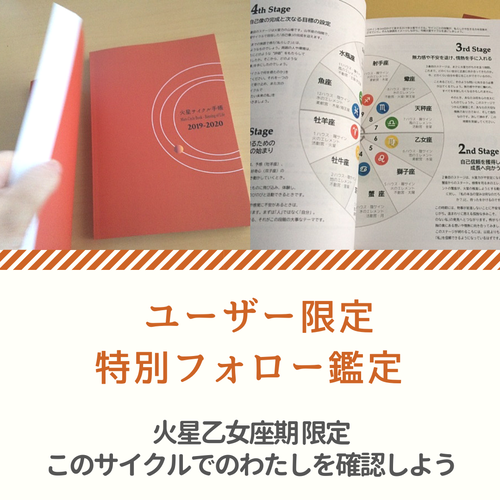 火星ユーザー限定★特別フォロー鑑定