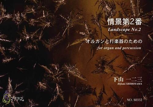 S0332 情景第2番(オルガン,打楽器/下山一二三/楽譜)