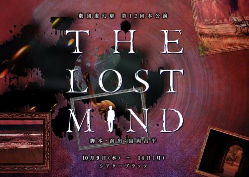 劇団虚幻癖第12回本公演「The Lost Mind」DVD(Aチーム)
