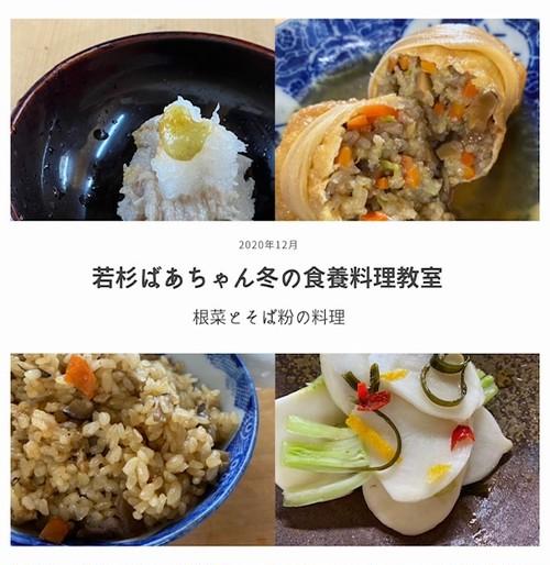 オンライン講座 若杉ばあちゃん冬の食養料理教室 特別編