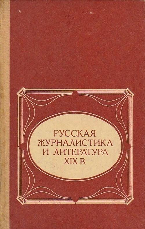 「19世紀ロシアのジャーナリズムと文学」