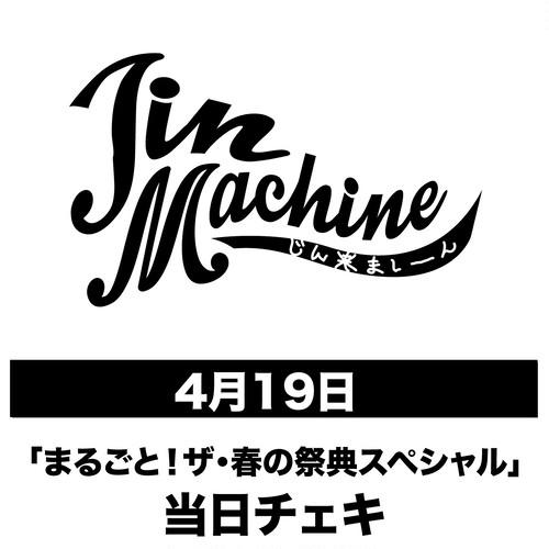 【Jin-Machine】4/19「まるごと!ザ・春の祭典スペシャル」当日チェキ