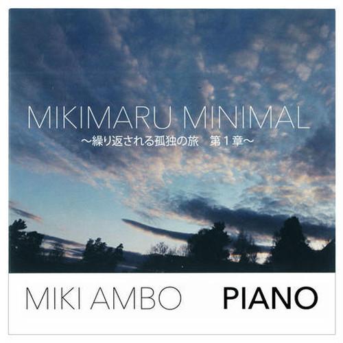 【CD】MIKIMARU MINIMAL 繰り返される孤独の旅 第1章