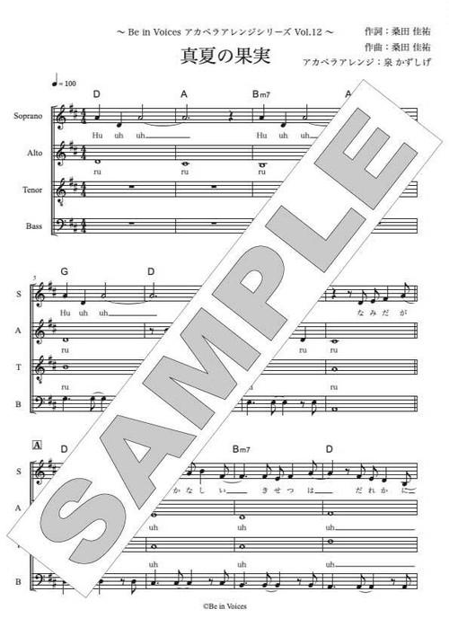 「真夏の果実」サザンオールスターズ アカペラ楽譜 4声