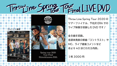 LIVE DVD「Throw Line Spring tour 2020 Tour Final Shimokitazawa ERA」