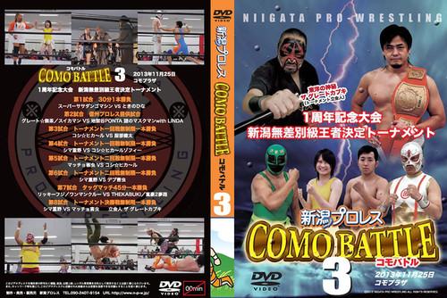 DVD コモバトル3