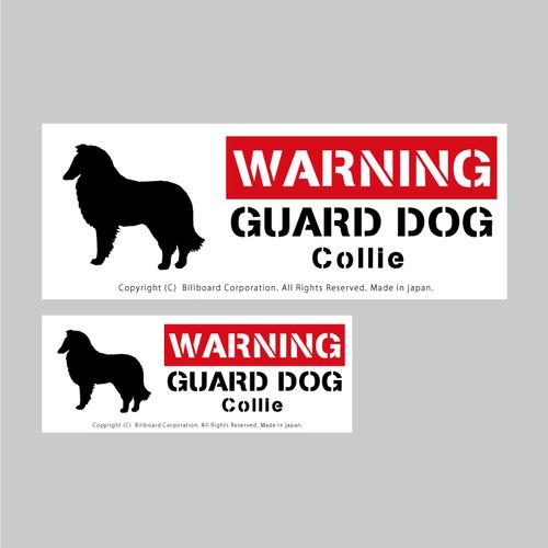 GUARD DOG Sticker [Colie]番犬ステッカー/コリー