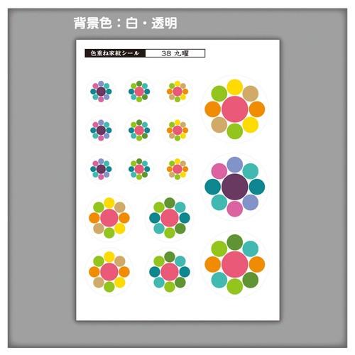 家紋ステッカー 九曜| 5枚セット《送料無料》 子供 初節句 カラフル&かわいい 家紋ステッカー