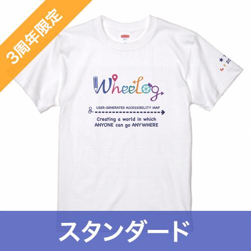 【3周年限定】Tシャツ(スタンダード / 筆記体)※納期2〜3週間