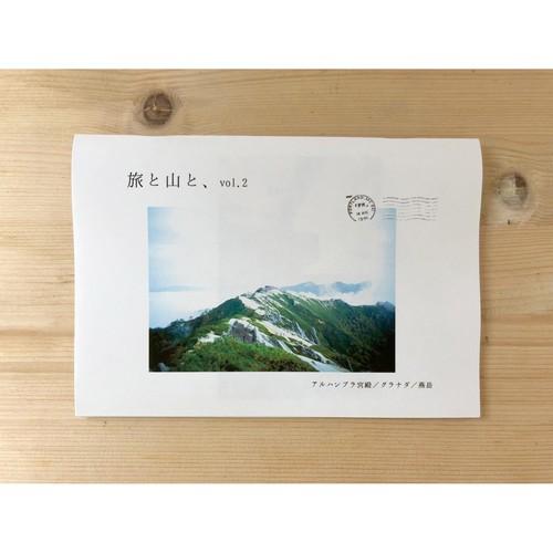 フォトzine「旅と山と、vol.2 」