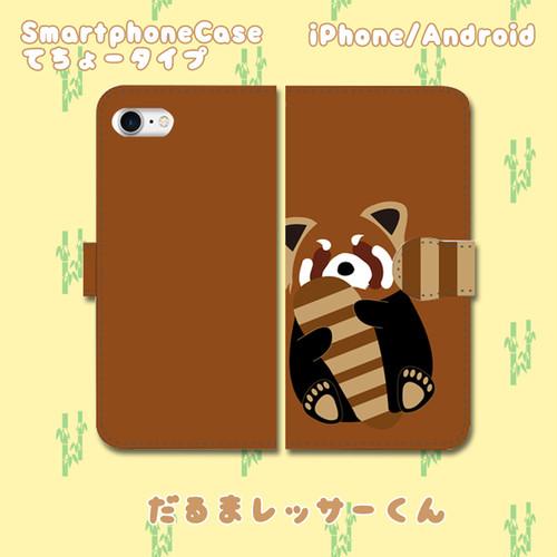 レッサーパンダのレッサーくん【だるまレッサーくん】 手帳型スマホケース iPhone/Android
