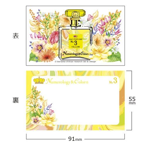 数秘&カラー®オマージュボトルメッセージカードNo.3&YELLOW 5枚