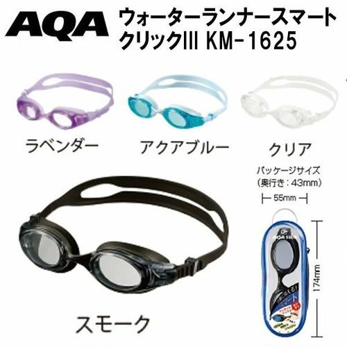 KM-1625 AQA ゴーグル メンズ レディース ウォーターランナー スマートクリックIII