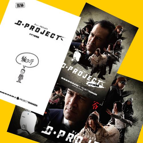 [3点セット] Dプロジェクト第3弾 オザワ総理編