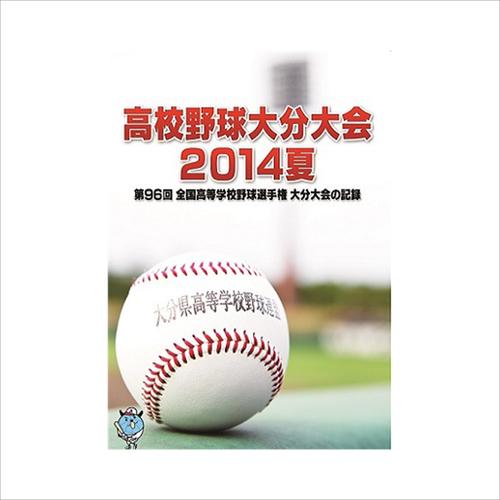 高校野球大分大会2014夏DVD