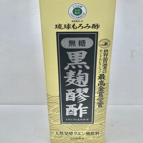 黒麹醪酢 (無糖)