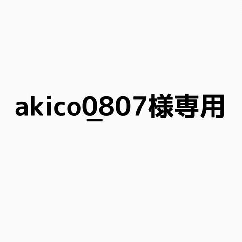 akico_0807様