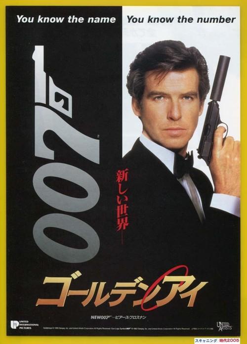 (1) 007/ゴールデンアイ【第17弾】