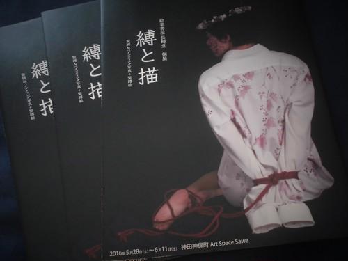 個展「縛と描」パンフレット(リーフレット)