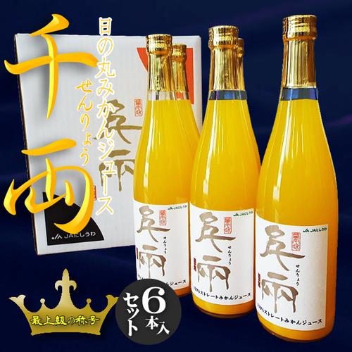 「日の丸みかんジュース 千両(せんりょう)」6本入セット