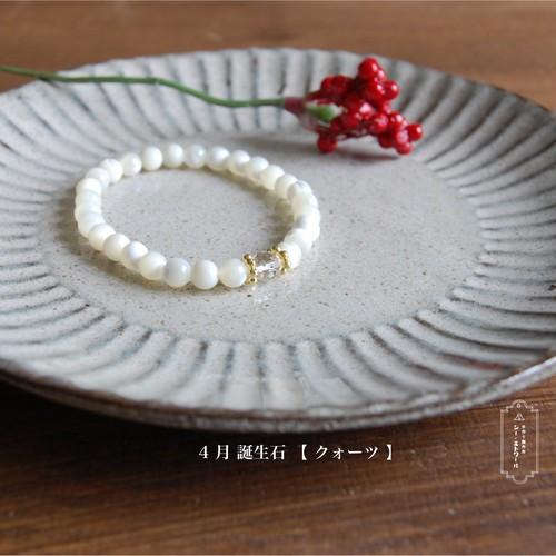 【4月/クォーツ】 誕生石・天然石ブレスレット