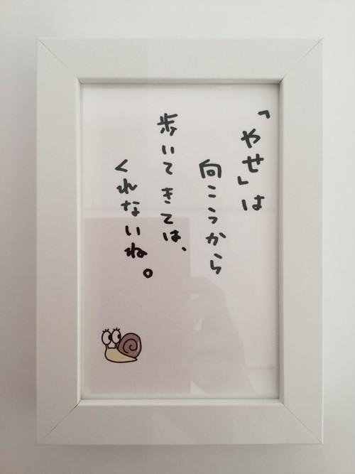 祇園櫻井展 額装ミニ原画 かたつむり