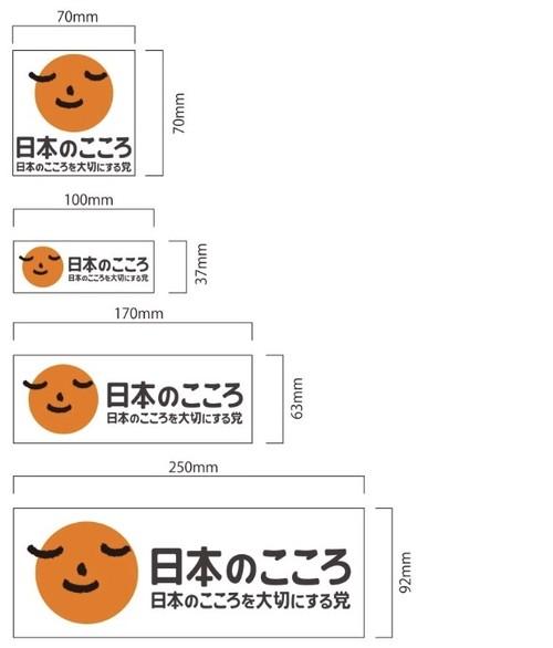 日本のこころステッカー4種セット
