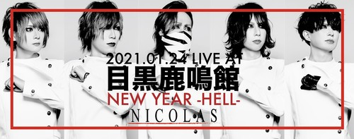 「NEW YEAR -HELL-」目黒鹿鳴館公演 記念チケット