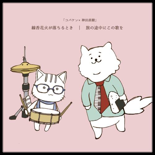 コバケン×神田直樹「線香花火が落ちるとき/旅の途中にこの歌を」