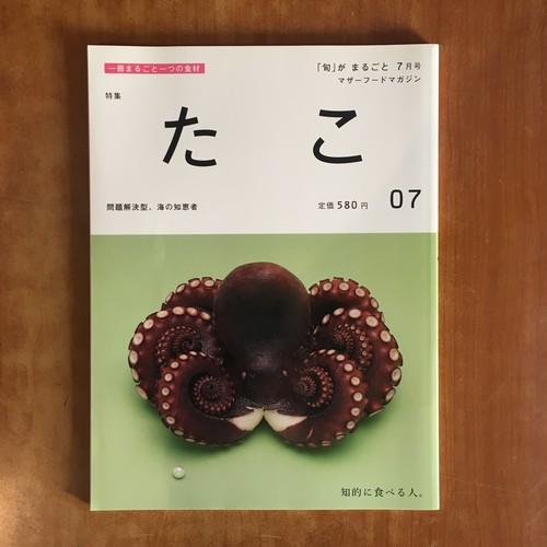 [古書]「旬」がまるごと マザーフードマガジン 07