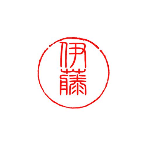 Web落款<401>篆書体(12mm印)
