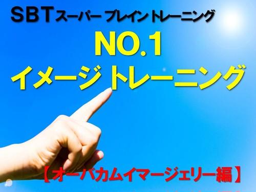 NO.1イメージトレーニング(オーバーカムイマージェリー編)