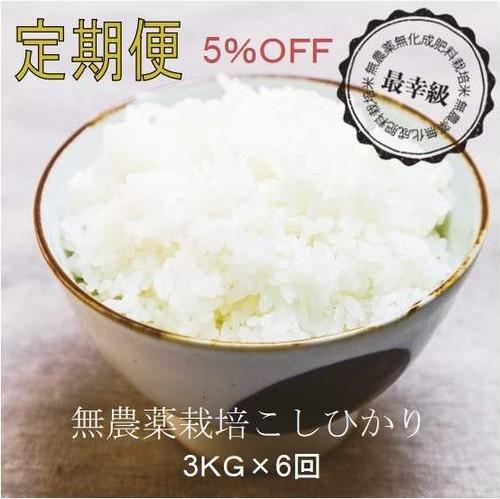 無農薬3kg×6回〈5%OFF〉定期購入〈令和2年産〉南魚沼産コシヒカリ
