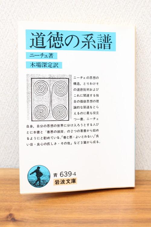 「道徳の系譜」ニーチェ著 木場深定訳 (文庫本)