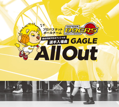 【CD】GAGLE - ALL OUT