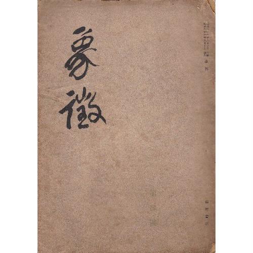 象徴 第3号 昭和22年