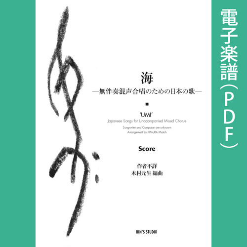「海」ー無伴奏混声合唱のための日本の歌ー[電子楽譜]