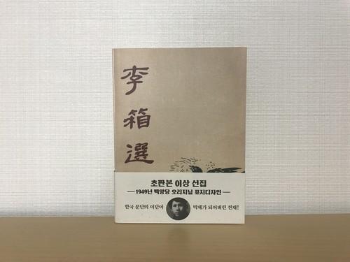 李箱選集 [韓国語書籍]