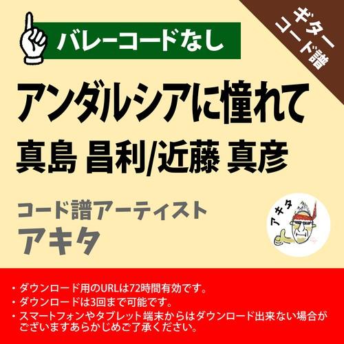 アンダルシアに憧れて 真島昌利 / 近藤真彦 ギターコード譜 アキタ G20200046-A0048