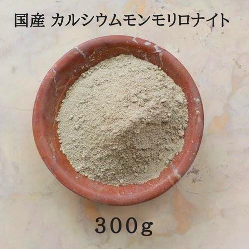 ヒーリングクレイ (粉末)/ 300g