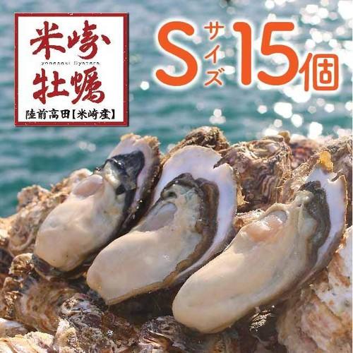 【米崎牡蠣】生食用殻付き牡蠣 Sサイズ(15個)