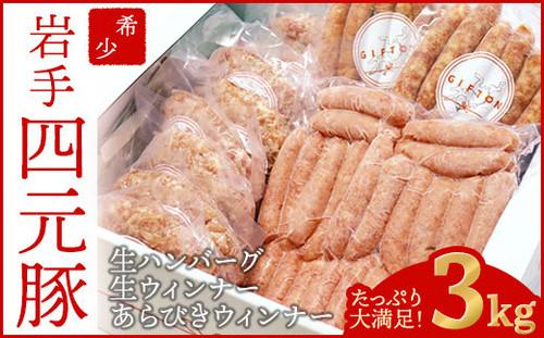 GIFTON 四元豚 3キロ満足セット