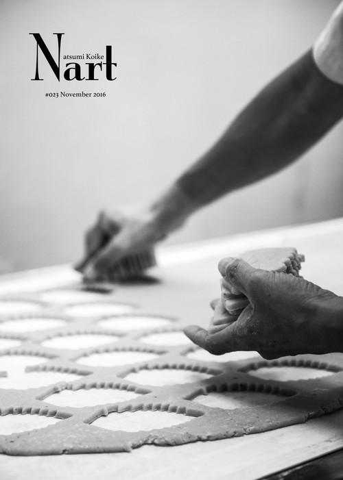 Nart #023 - 2016年11月号