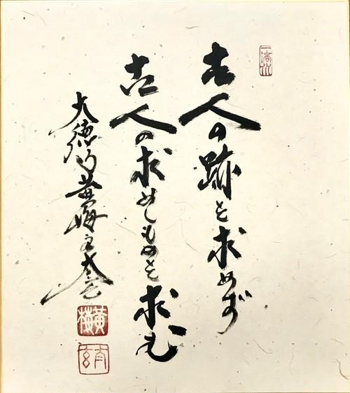 小林太玄 色紙「古人の跡を求めず 古人の求めしものを求む」