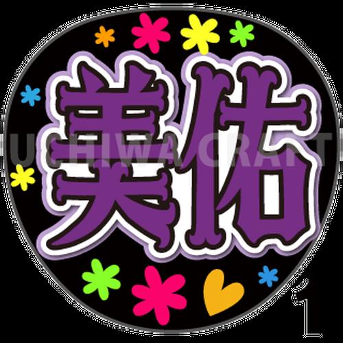 【プリントシール】【乃木坂46/松尾美佑】『美佑/ロコちゃん』コンサートや劇場公演に!手作り応援うちわで推しメンからファンサをもらおう!!