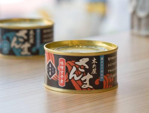 宮城県・石巻『さんま缶 味噌甘辛煮』